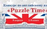 Puzzle конкурс з англійської мови