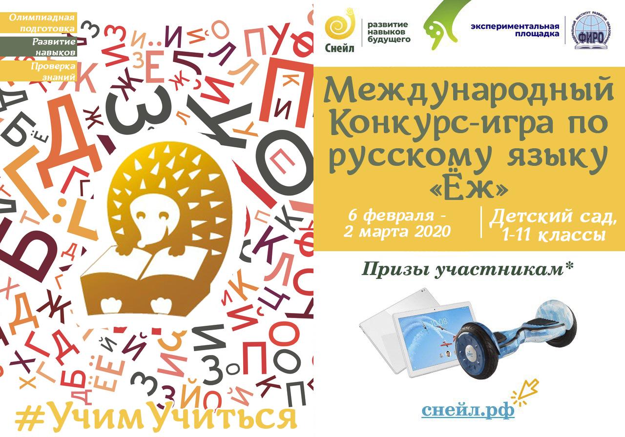 Участвуем в конкурсе по русскому языку!