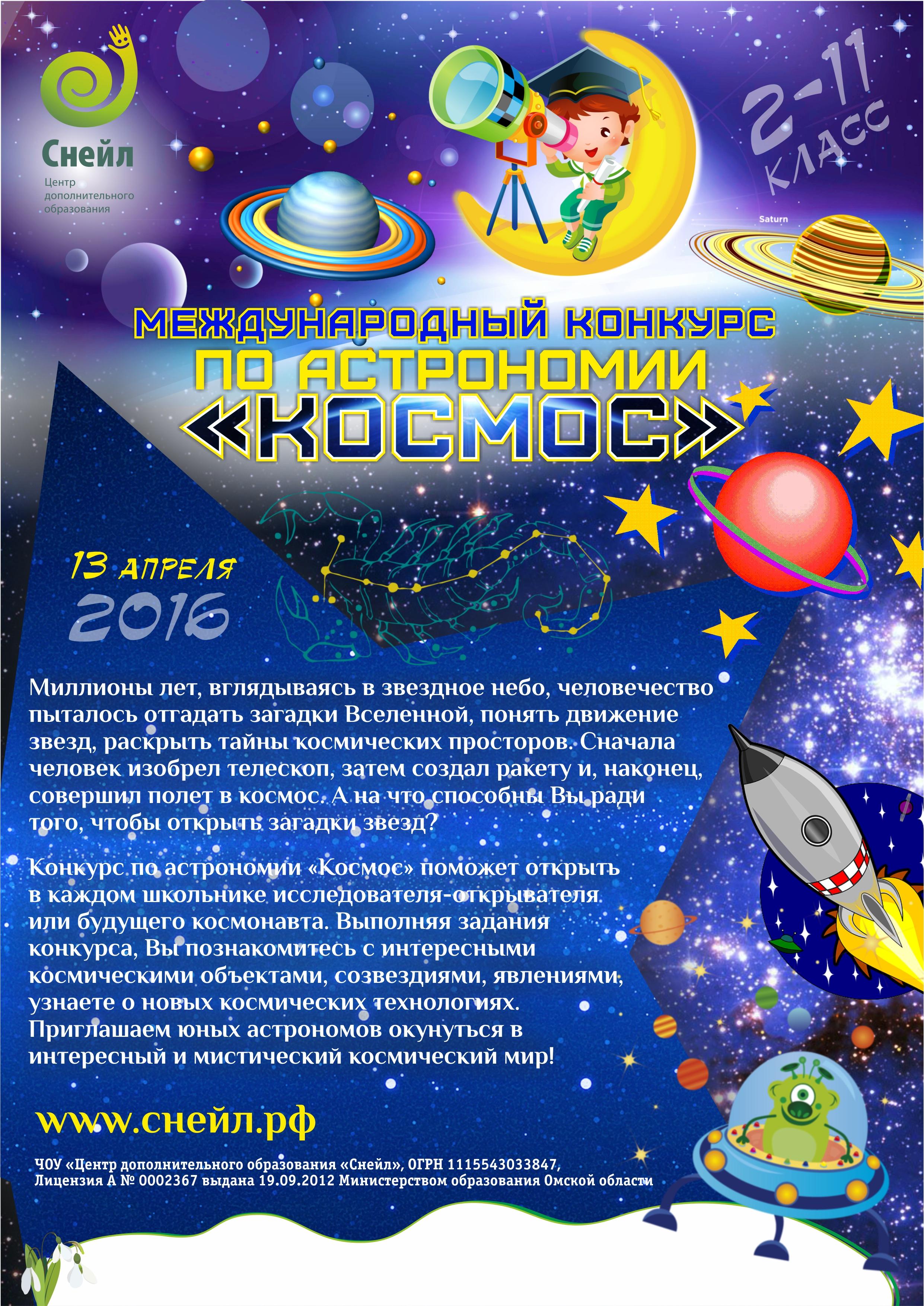 По астрономии - a