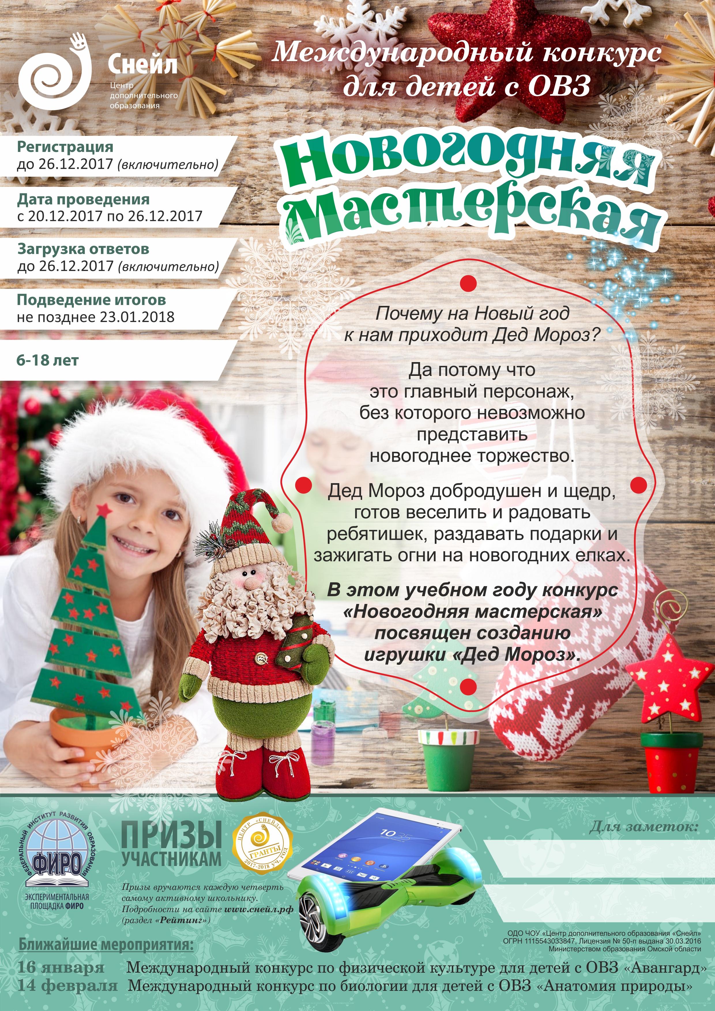 конкурсы для детей с овз 2016 бесплатные