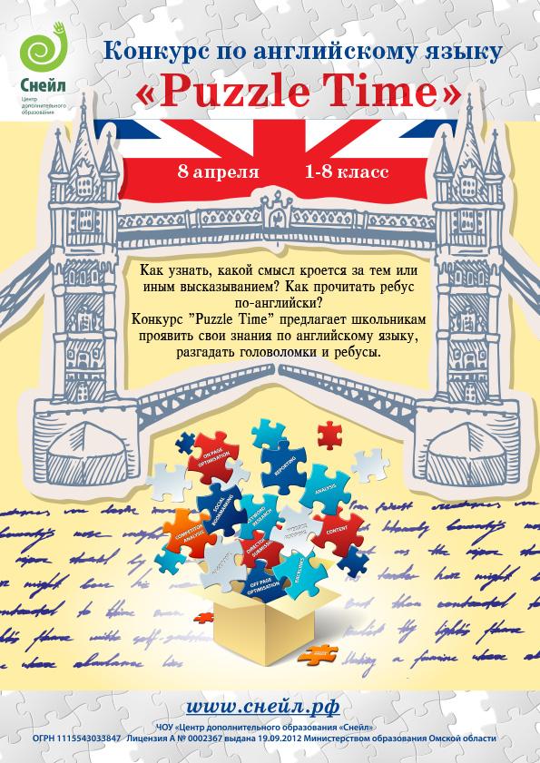 Ответы По Молодежный Чемпионат По Английскому Языку 4-5 Классы