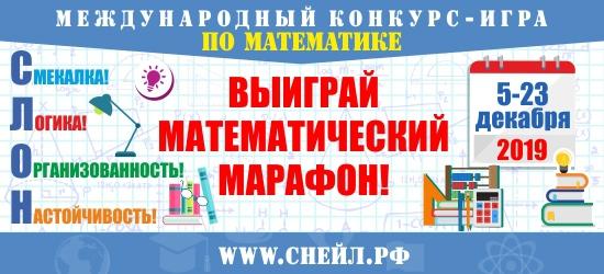 Конкурс-игра по математике